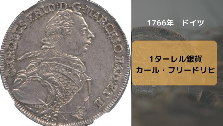 アンティークコインドイツ_1766年 1ターレル銀貨 カール・フリードリヒ