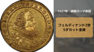 アンティークコインドイツ_フェルディナンド2世 5ダカット金貨