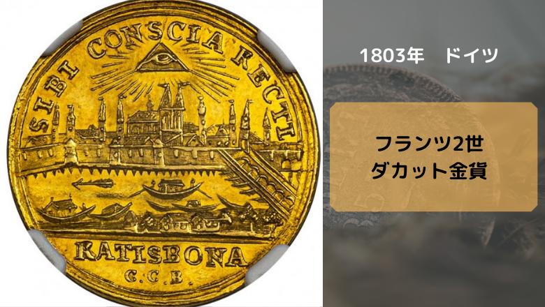 アンティークコインドイツ_フランツ2世 ダカット 金貨