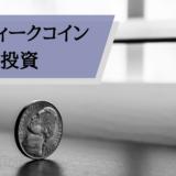 1アンティークコイン投資