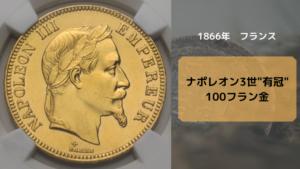 アンティークコインフランス_コイン1