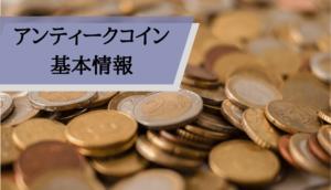 1アンティークコイン投資_基本情報