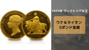 1アンティークコイン投資_ウナ&ライオン