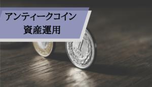 1アンティークコイン投資_資産防衛