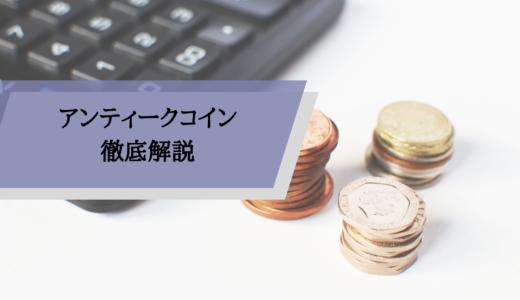 アンティークコインについて初心者にわかりやすく解説!投資におすすめのコインは?
