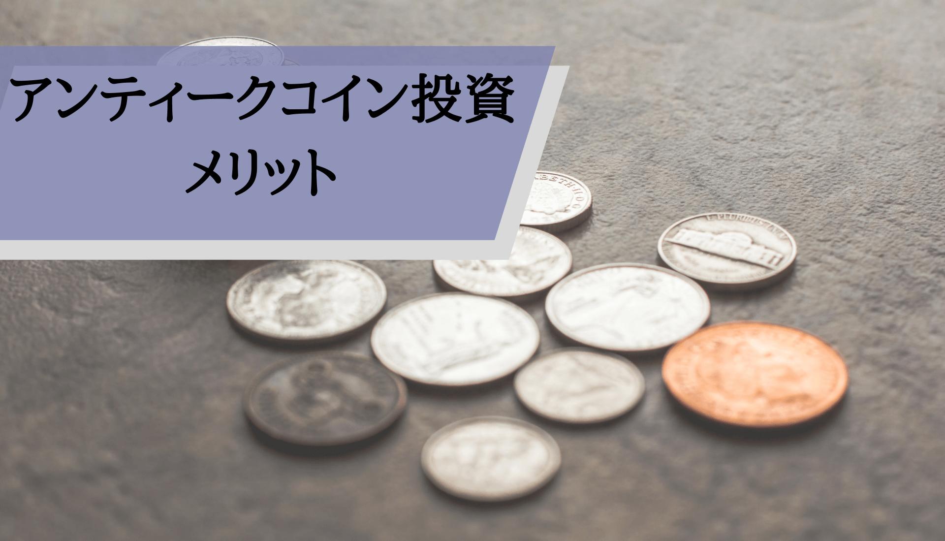 1アンティークコイン投資_メリット