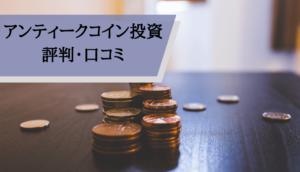 1アンティークコイン投資_口コミ