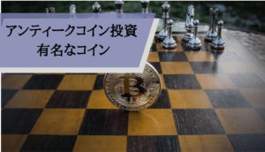 1アンティークコイン投資_有名なコイン