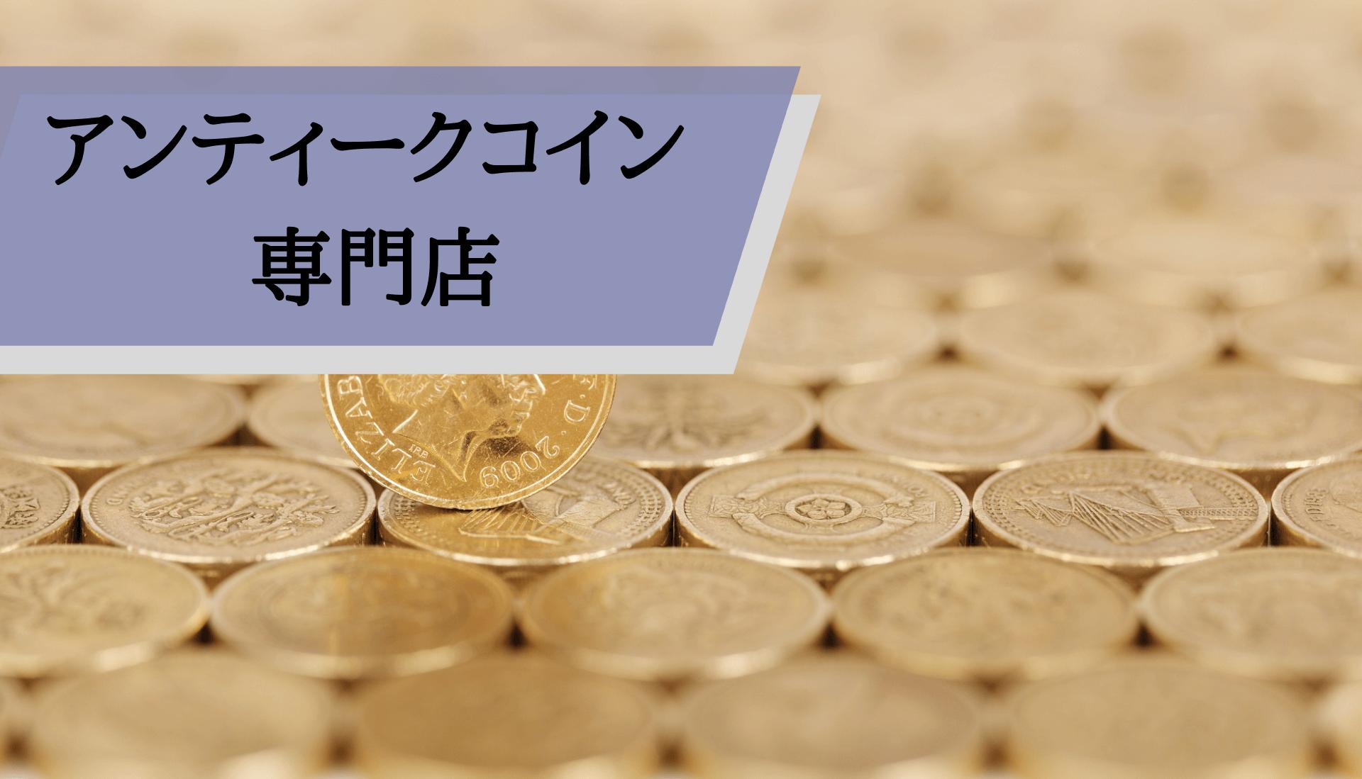 1アンティークコイン投資_専門店