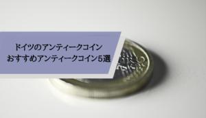 アンティークコインドイツ