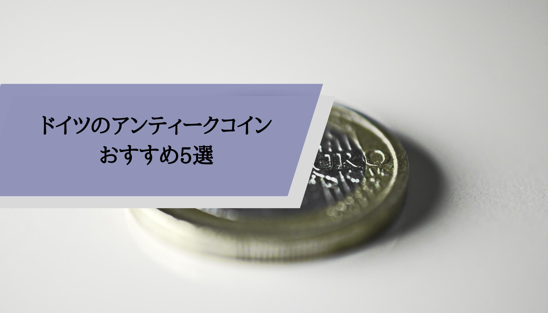 アンティークコインドイツ_おすすめ5選