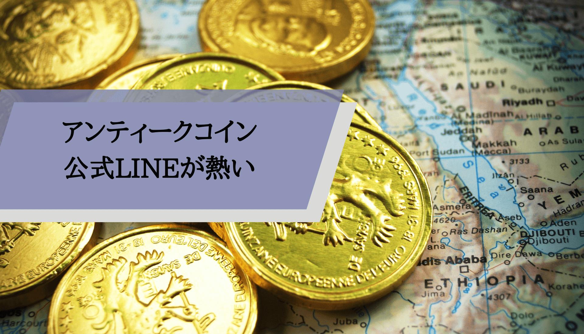 1アンティークコイン投資_公式LINE