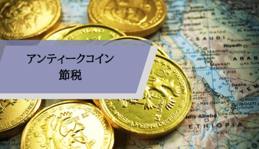 アンティークコインは節税になる!その理由について紹介