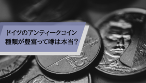 アンティークコインドイツ_本当?