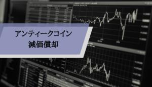 アンティークコイン_ビジネス_減価償却