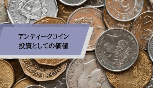 アンティークコインのグレードとは?コインの価値をしっかり見極めよう!