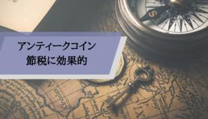 アンティークコイン_ビジネス_節税