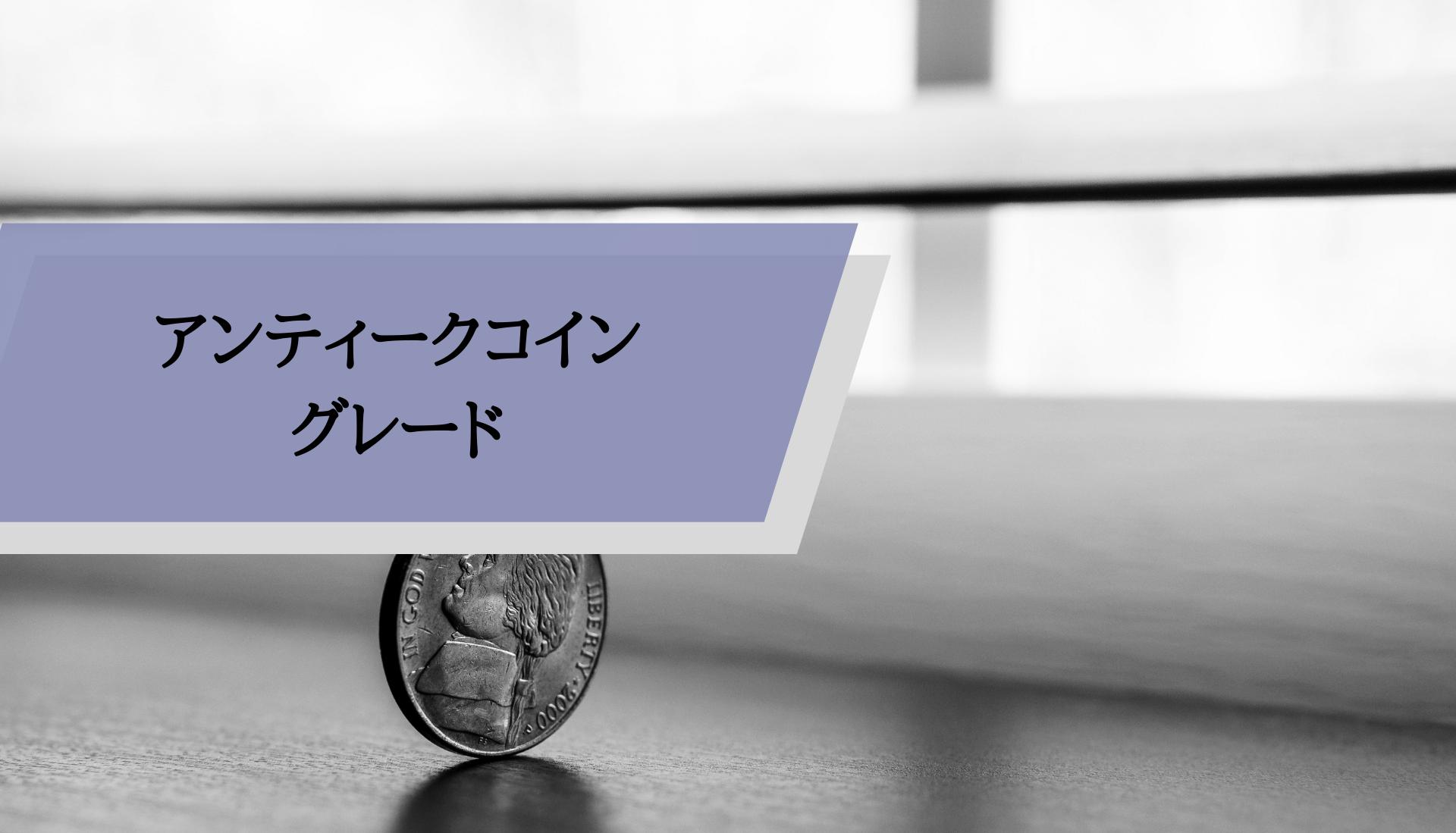 アンティークコイン_投資