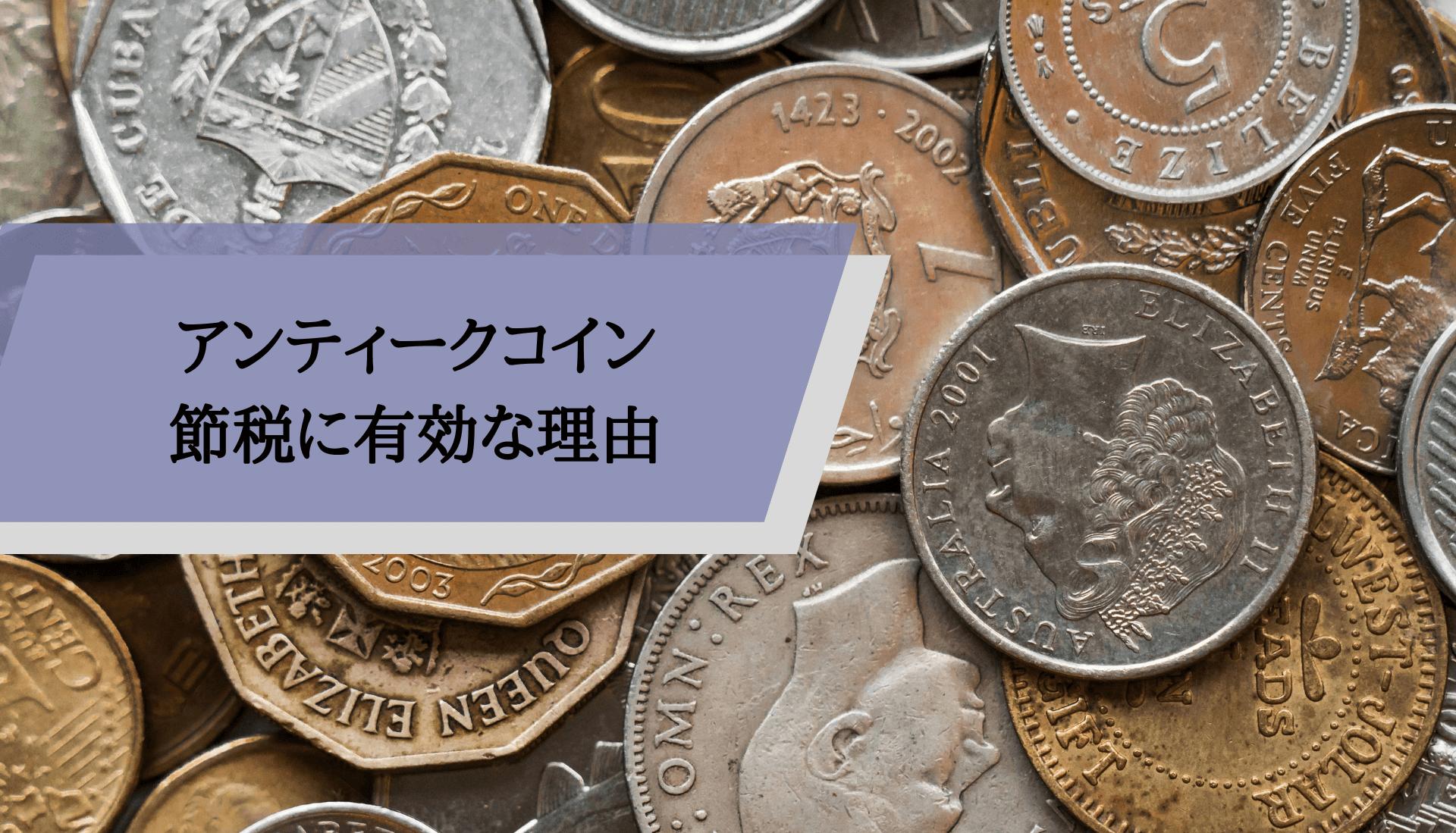 アンティークコイン節税理由