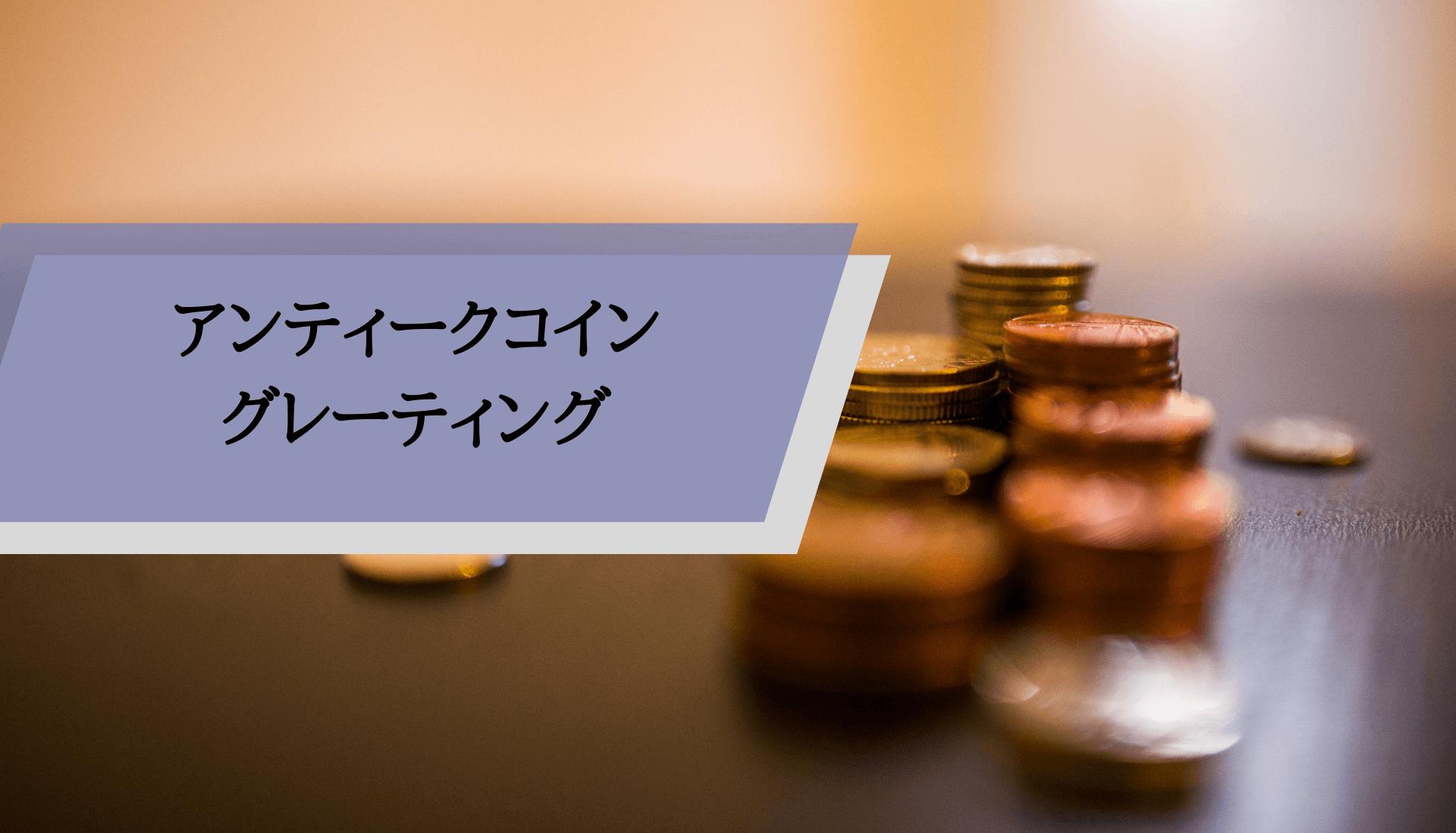 アンティークコイン_3つ紹介