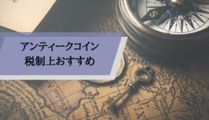 アンティークコイン_ビジネス_税制