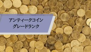 アンティークコイン 価値