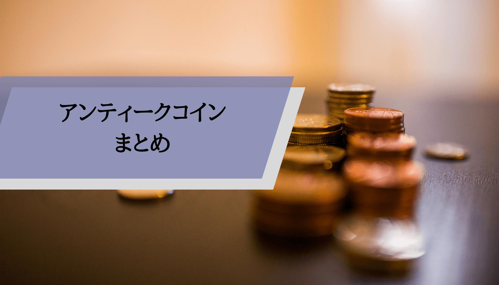 アンティークコイン節税まとめ