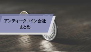 アンティークコイン_ビジネス_まとめ