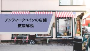 アンティークコイン店舗_サムネ