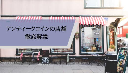 日本で有名なアンティークコインの専門店を徹底解説!国内人気店舗はどこ?