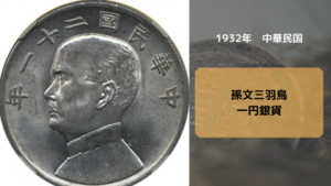 中国のアンティークコイン3