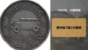 中国のアンティークコイン4
