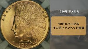 アンティークコインアメリカ_アンティークコイン