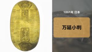 アンティークコイン日本_万延小判