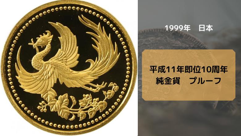 アンティークコイン日本_平成11年即位 10周年 純金貨 プルーフ