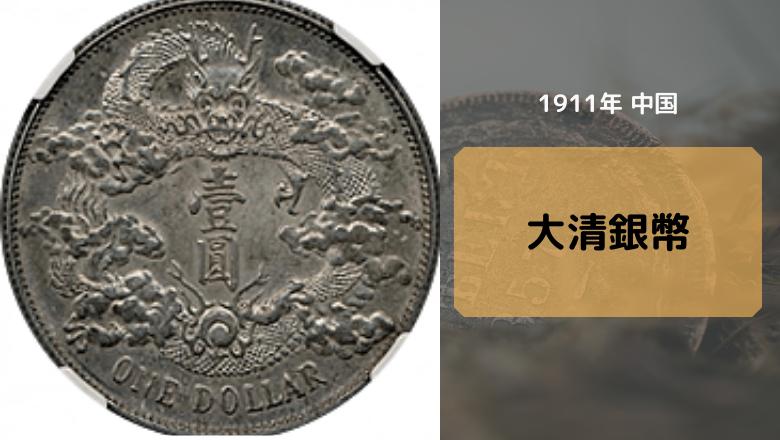 中国のアンティークコイン