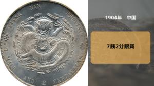 中国のアンティークコイン1