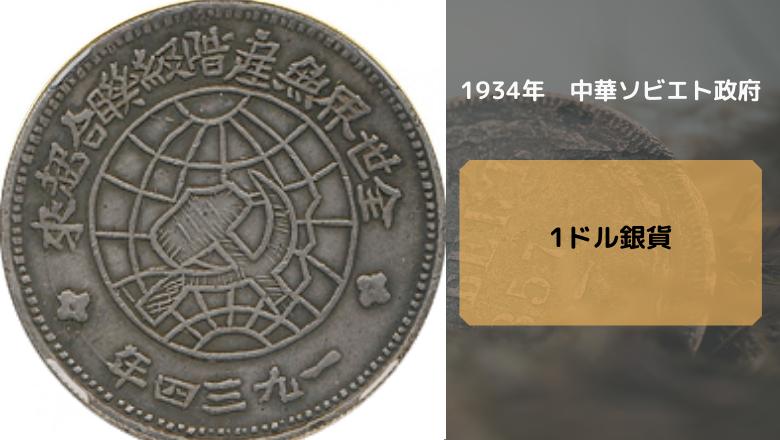 中国のアンティークコイン2