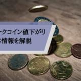 アンティークコイン値下がり_サムネ