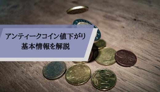 アンティークコインは値下がりするって本当?対処法、専門店も解説