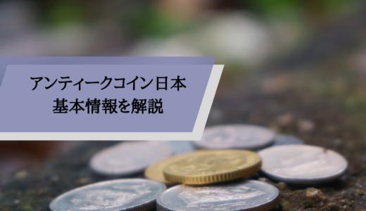 日本であまり知られていないアンティークコインの魅力、投資やコインについて解説