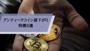 アンティークコイン値下がり_5選