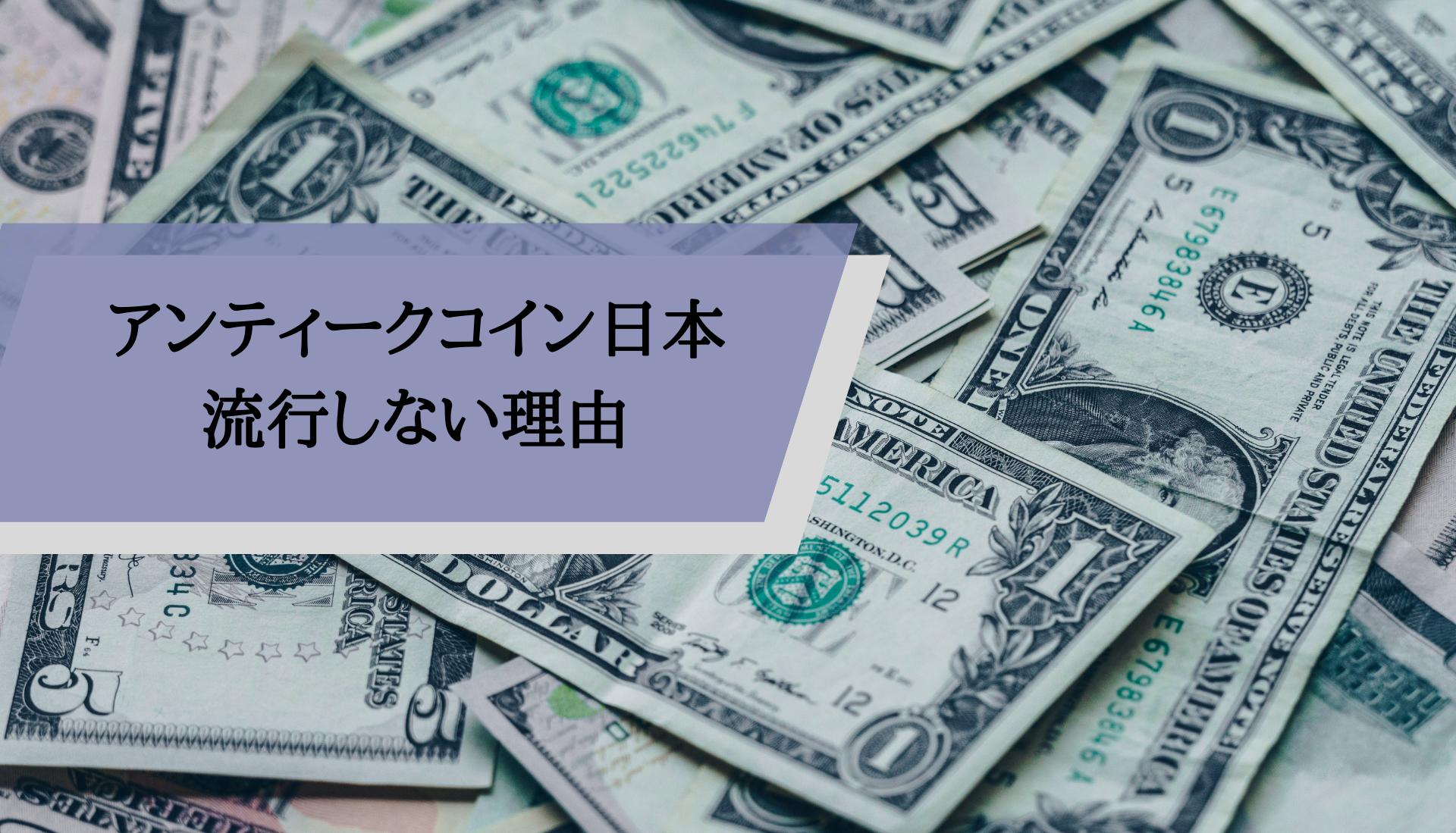 アンティークコイン日本_流行しない理由