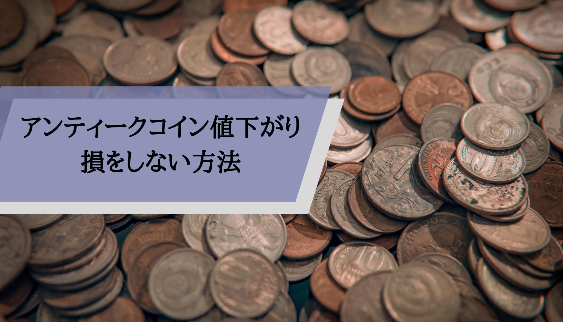 アンティークコイン値下がり_損しない