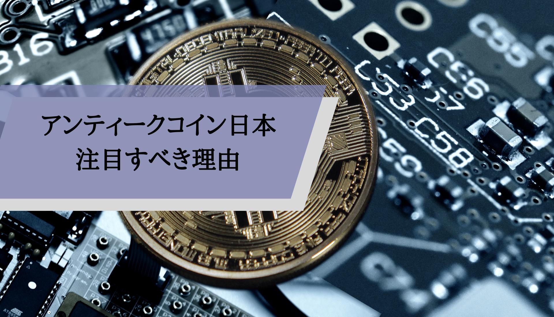 アンティークコイン日本_注目すべき理由
