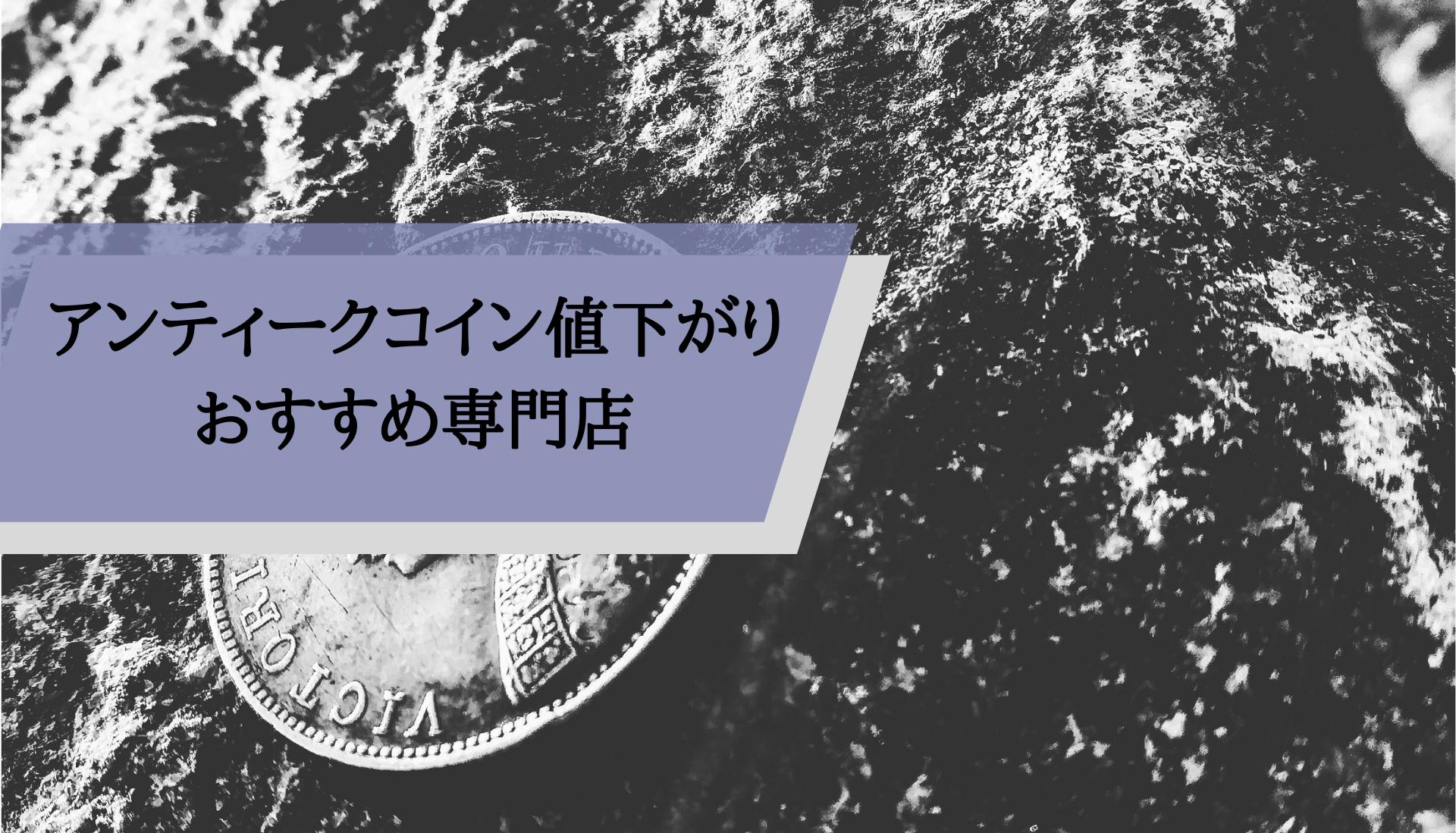 アンティークコイン値下がり_おすすめ