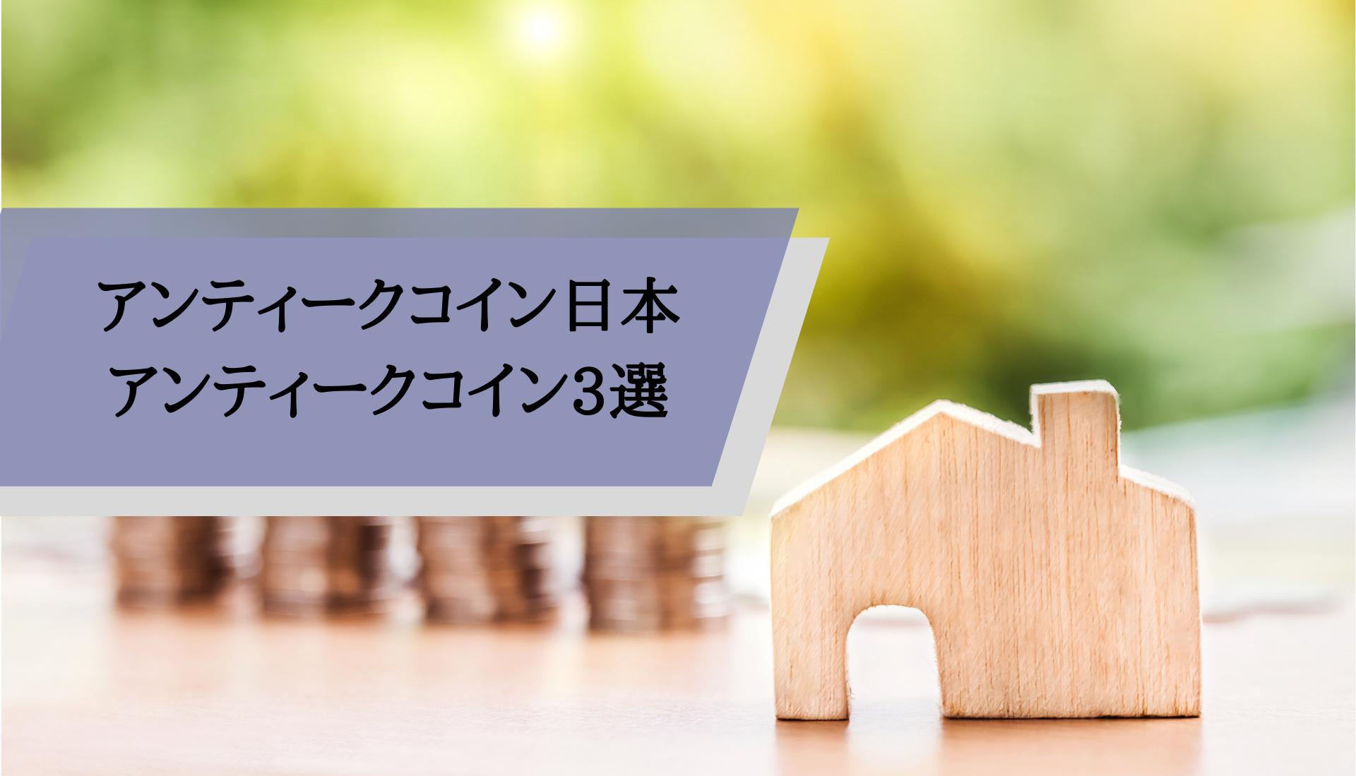 アンティークコイン日本_3選