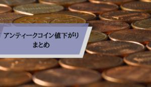 アンティークコイン値下がり_まtめ