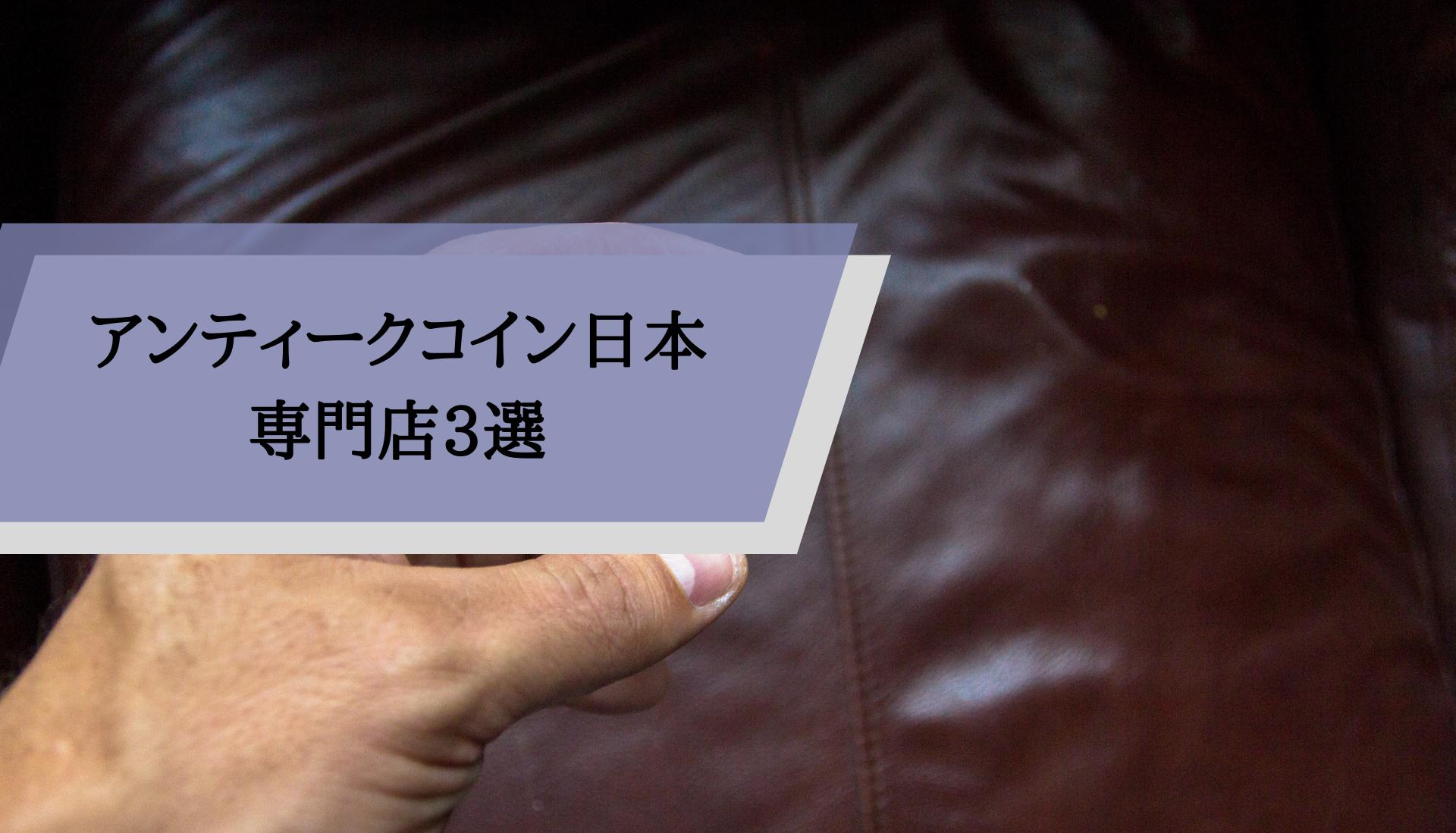 アンティークコイン日本_専門店