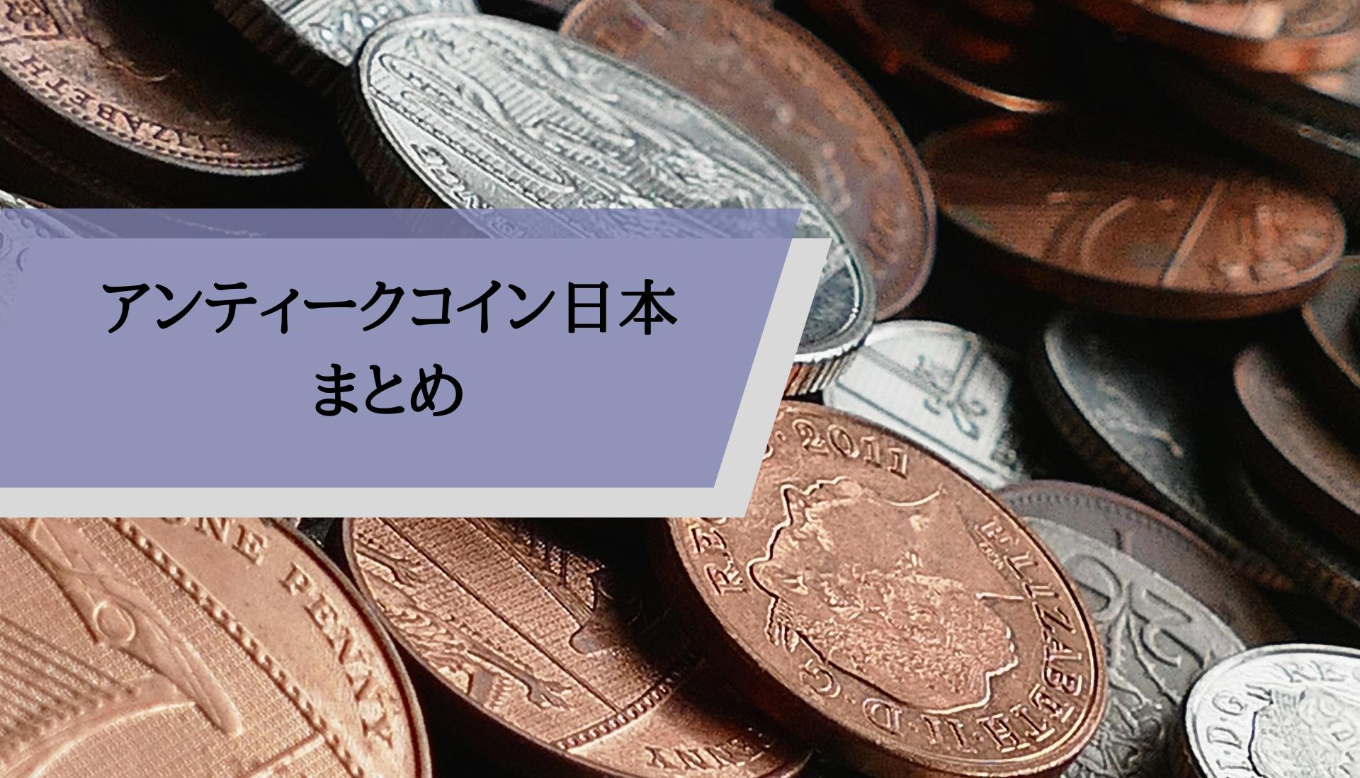 アンティークコイン日本_まとめ